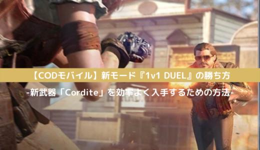 【CODモバイル】新モード『1v1 DUEL』の勝ち方