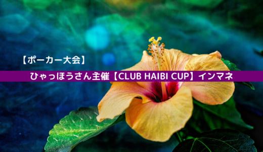 【ポーカー大会】ひゃっほうさん主催【CLUB HAIBI CUP】インマネ