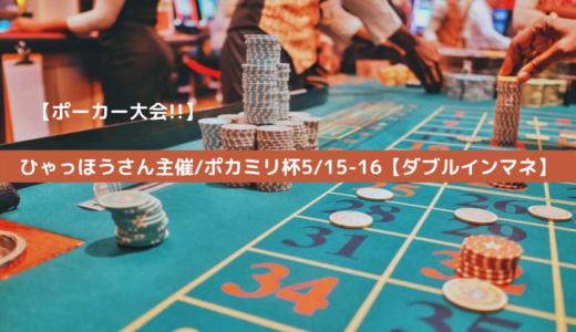 【ポーカー大会】ひゃっほうさん主催/ポカミリ杯5/15-16【ダブルインマネ】