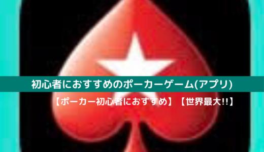 【ポーカー初心者必見!!】おすすめのゲーム(アプリ)【PokerStars】