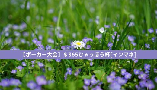 【ポーカー大会】$365ひゃっほう杯[インマネ]