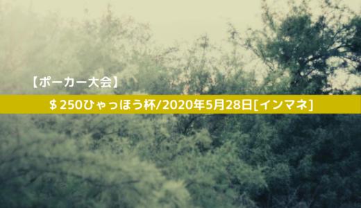 【ポーカー大会】$250ひゃっほう杯/2020年5月28日[インマネ]