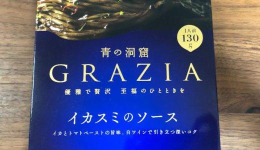 【GRAZIA(青の洞窟)】パスタ食べてみた感想/2つの【おすすめポイント!】