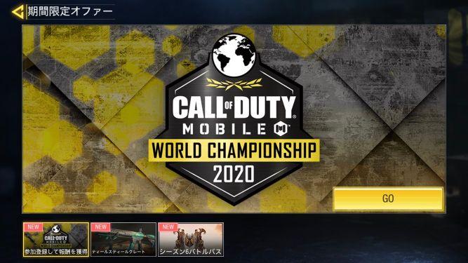 WORLD CHAMPIONSHIP2020概要の画像