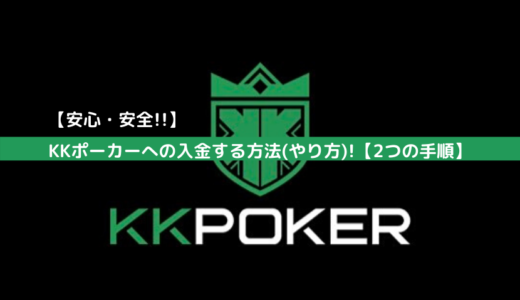 【安心・安全!!】KKポーカーへの入金する方法(やり方)!【2つの手順】