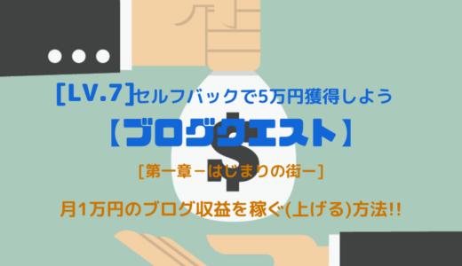 【ブログクエスト】Lv.7(レベル.7):セルフバックで5万円獲得しよう