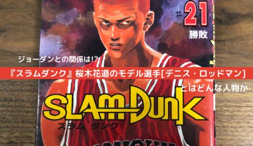 漫画『スラムダンク』桜木花道のモデル選手[デニス・ロッドマン]とはどんな人物か