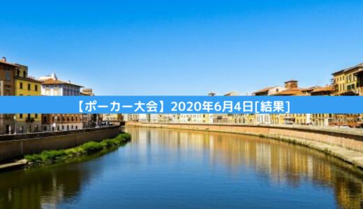 【ポーカー大会】2020年6月4日[結果]