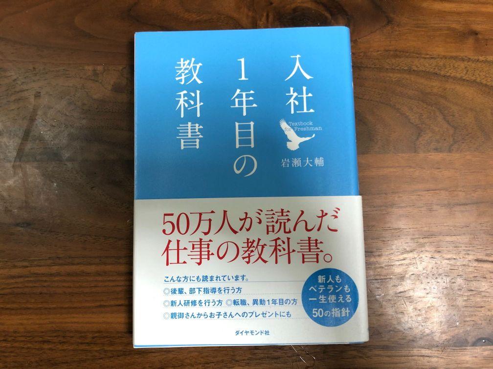 岩瀬大輔『入社1年目の教科書』(ダイヤモンド社,2011年)の写真